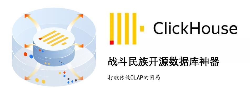 CentOS7.9离线安装ClickHouse单机版